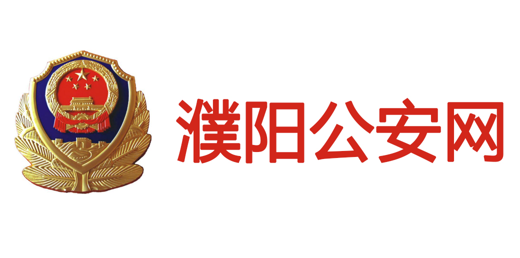 濮阳市公安局